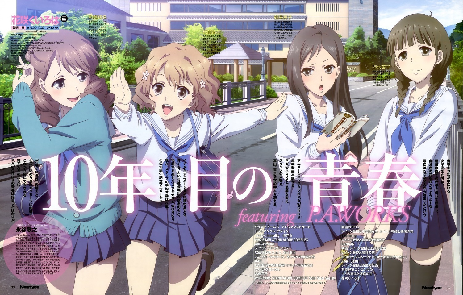 Image result for Hanasaku Iroha