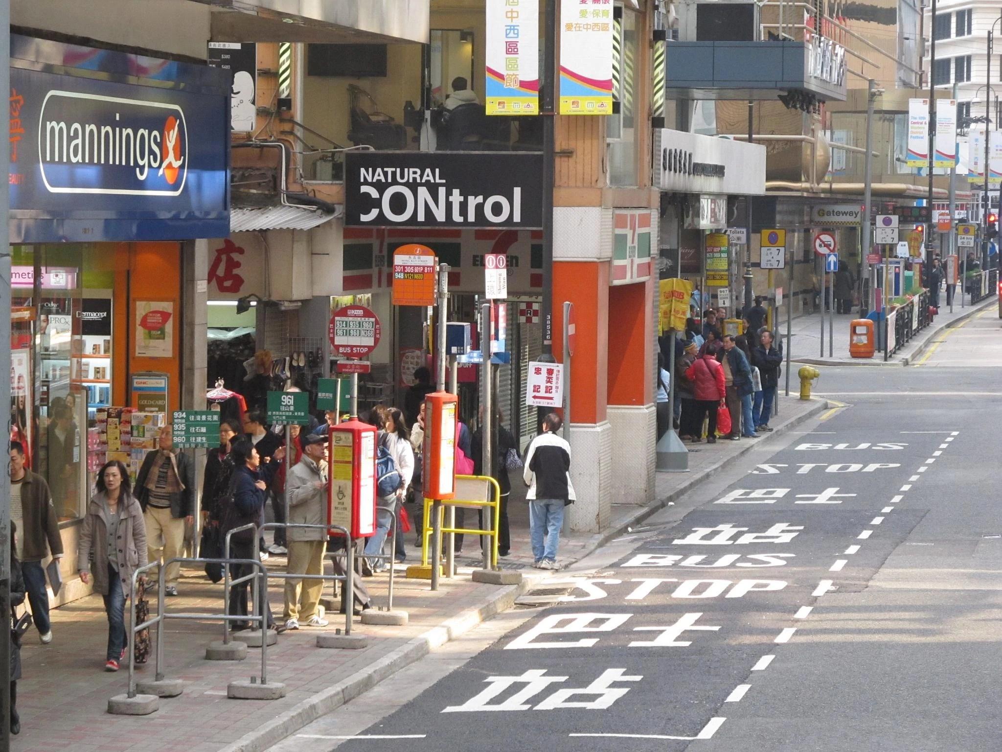永吉街 - 香港巴士大典