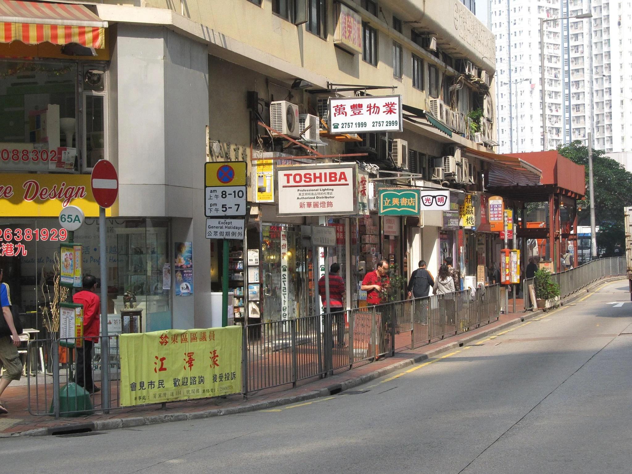 愛秩序灣道 (筲箕灣道) - 香港巴士大典