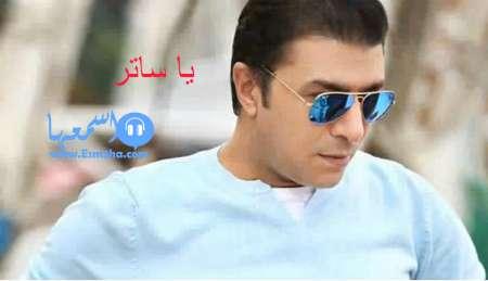 كلمات اغنية مصطفى كامل ياساتر 2014 كاملة