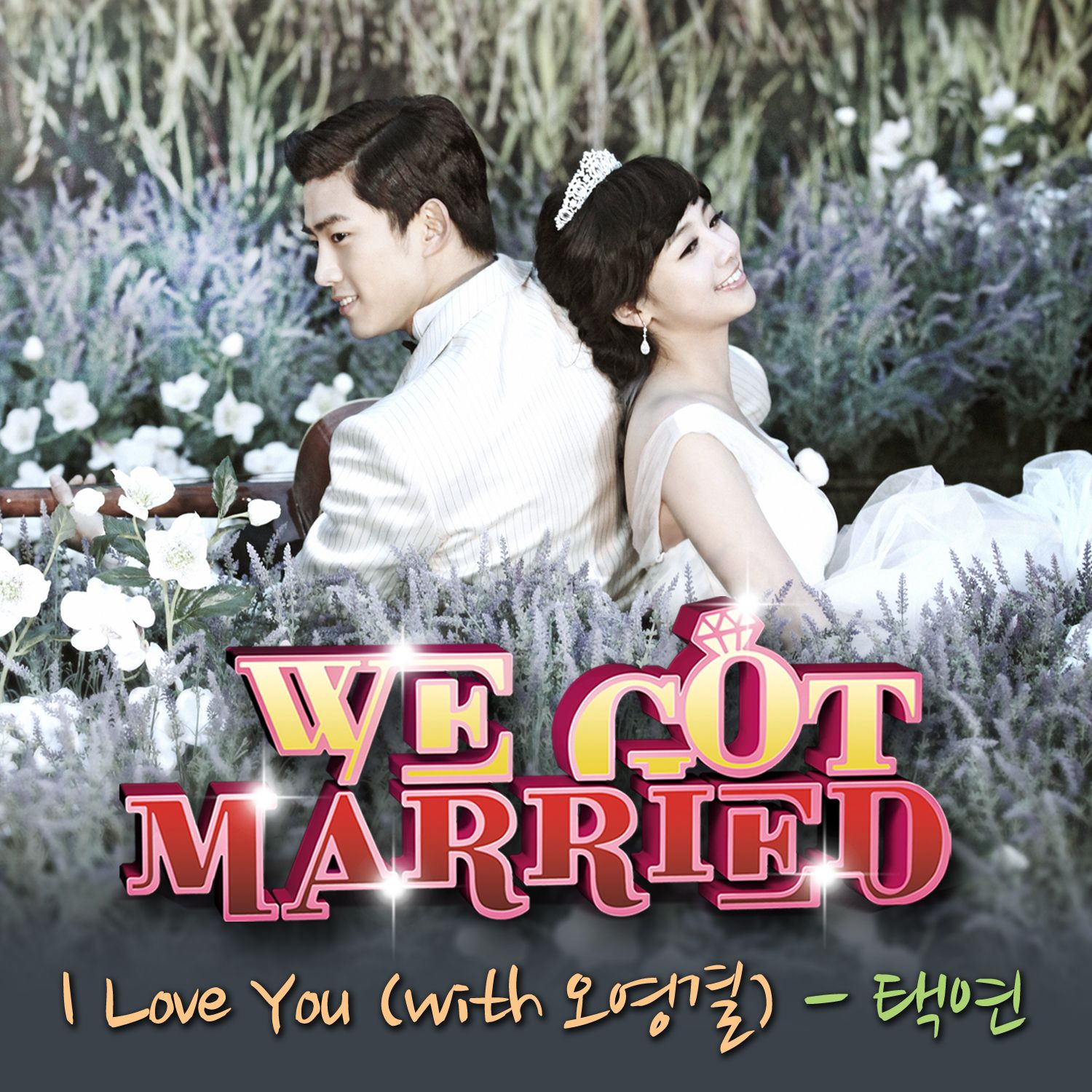 [Single] Taecyeon (2PM) - We Got Married OST Part.6