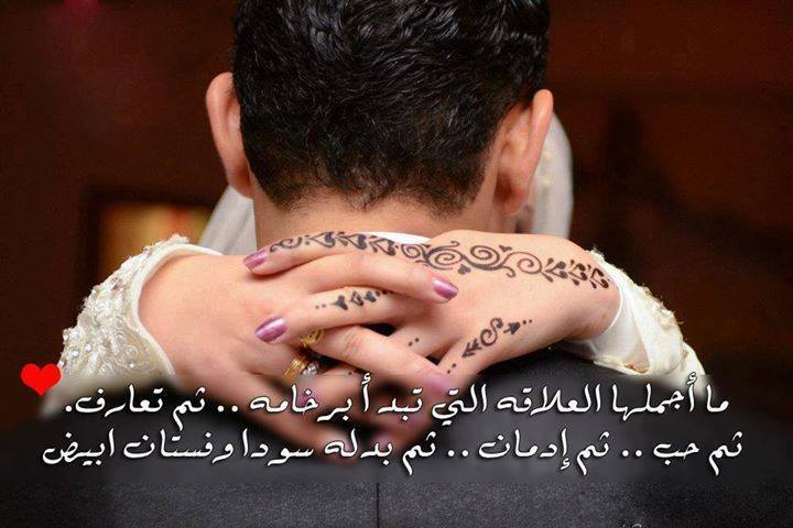 صور مكتوب عليها عبارات حب 2017 Photos love phrases written