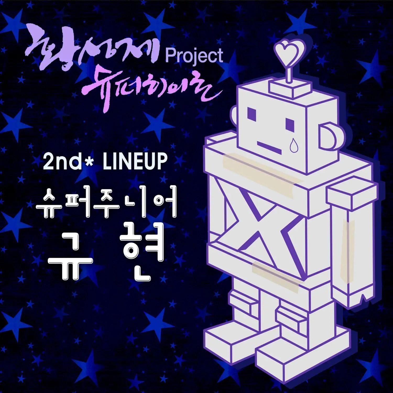 [Single] KyuHyun - Love Dust