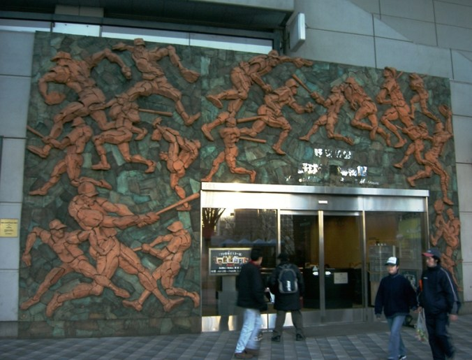 Japanese_Baseball_Hall_of_Fame_and_Museum