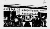 Kamaole, Maui-sign noting it as the Maui Branch revolutionary headquarters where Sun had stayed-(SunYatSenHawaii)