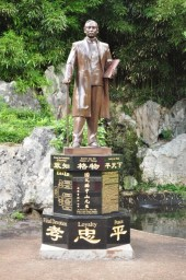 Sun Yat-sen statue in Kepaniwai Park, located in Iao Valley. Photo courtesy, County of Maui