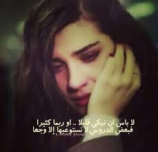 صور مكتوب عليها كلام حزين اجمل صور حزينة 2019 وداع وفراق