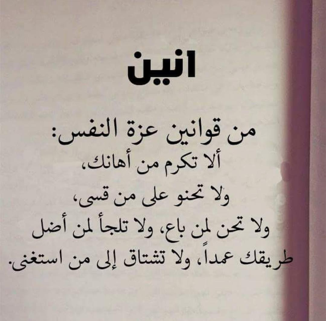 صور عن عزه النفس حفظ الكرامه وعزه النفس وداع وفراق