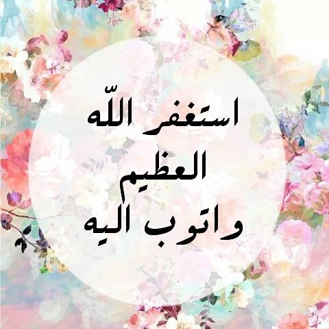 استغفر الله العظيم من كل ذنب عظيم امجز