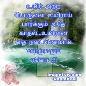 tamil love feeling kavithai