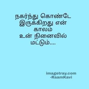 cute tamil love quotes