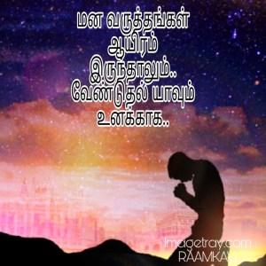 love sad in tamil
