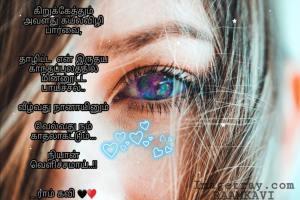 tamil romantic quotes