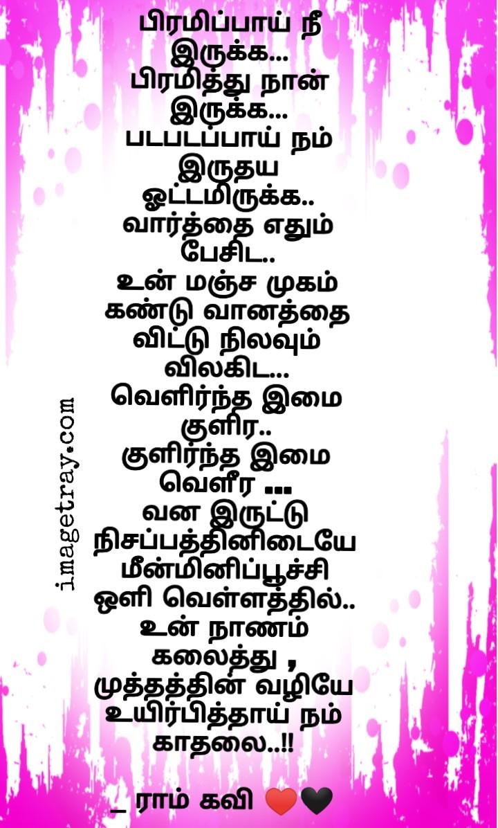 cute tamil kavithai