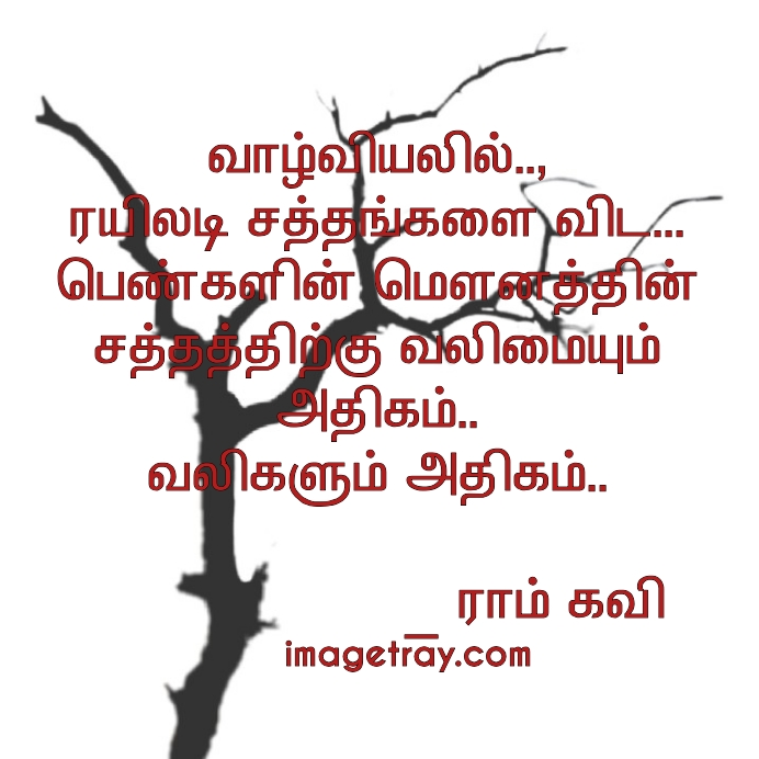deep love quotes tamil