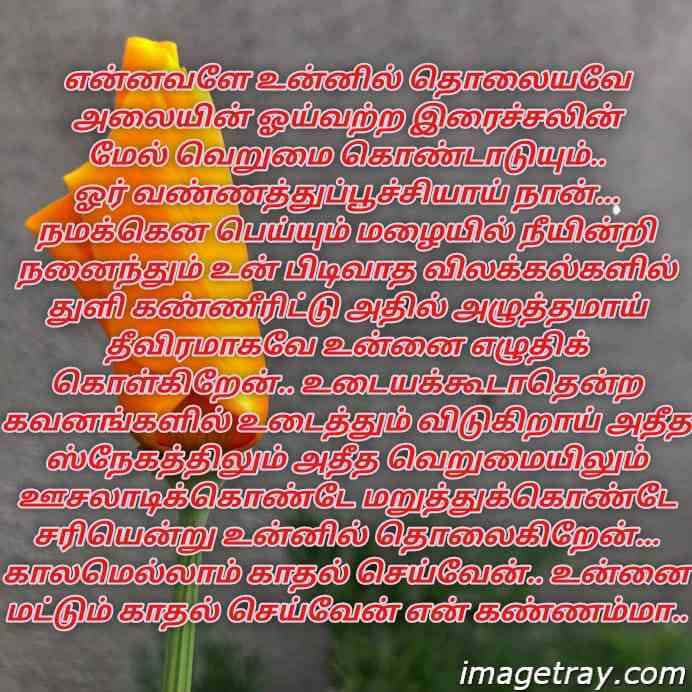 meaning full Tamil WhatsApp dp images