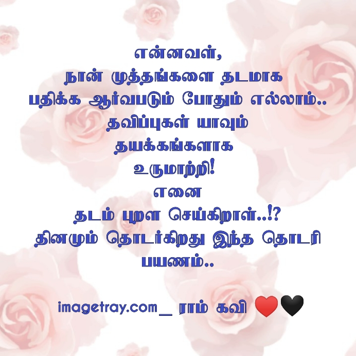 past love quotes tamil
