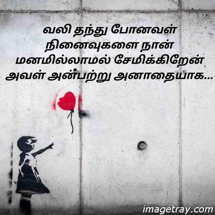 Tamil pain full love status