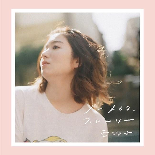[Album] 杏沙子 (Asako) – ノーメイク、ストーリー [FLAC / 24bit Lossless / WEB] [2020.07.07]