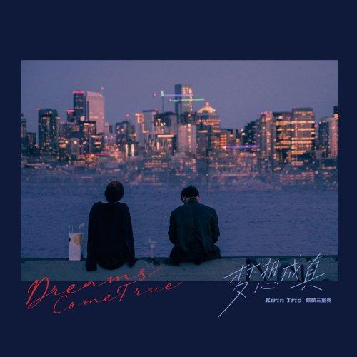 麒麟三重奏 - 梦想成真 (2020) [FLAC] Download