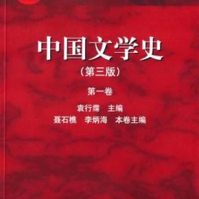 袁行霈《中國文學史》(第三版)在線收聽_文學_喜馬拉雅FM