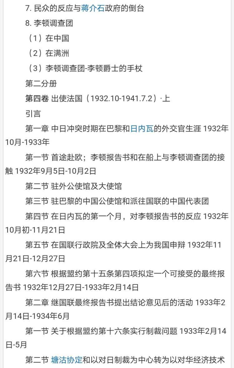顧維鈞回憶錄(上)世界風云中國近代史外交-喜馬拉雅