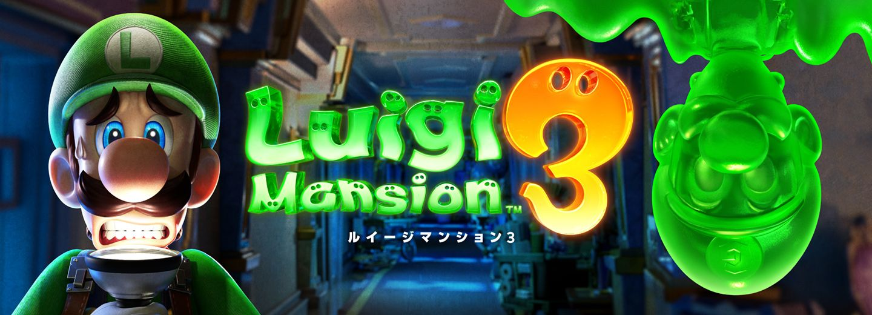 《路易吉洋樓3》發售日確定 10月31日齊來捉鬼! – Great Game 亞洲遊戲網