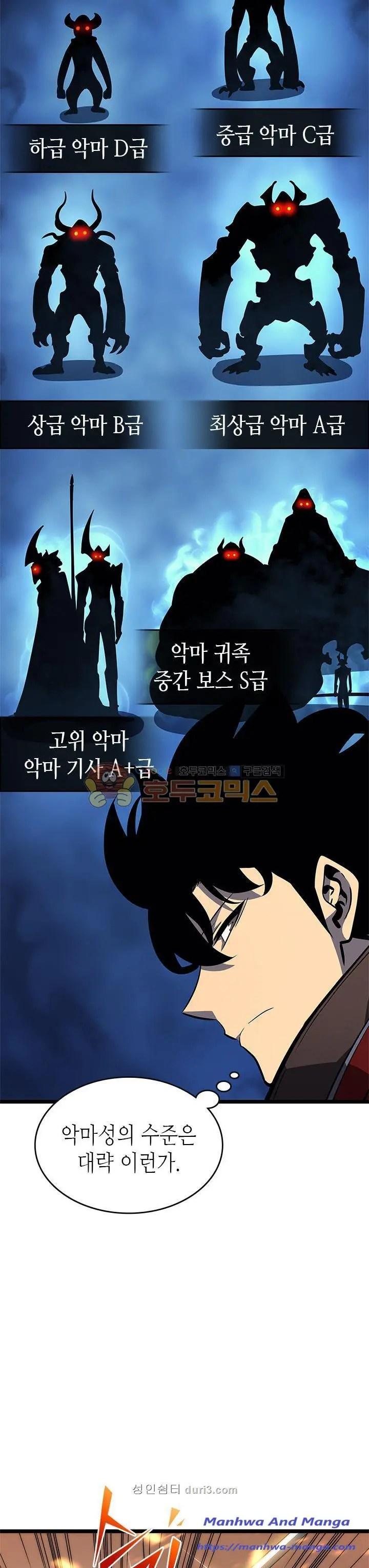 Solo Leveling 82 – 나 혼자만 레벨업 82화 | Manhwa And Manga