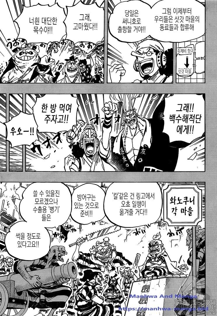One Piece 959 – 원피스 959화