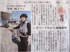 20130304yomiuri