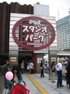 NHKスタジオパーク(Wikiより)