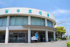 香美町海の文化館