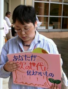 藤村美香さん