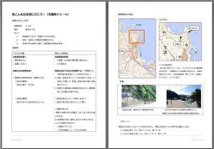 ジオパークフィールドノート指導書1