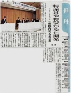 産経新聞120321