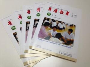 月刊兵庫教育