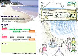 琴引浜英語マップ