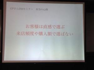 IMG_7904DM大賞