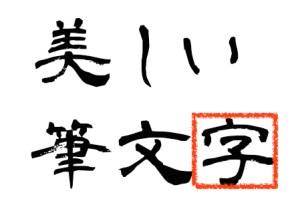 aoyagireisyo-shimo 筆文字