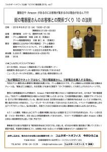 201609コムサポ販促塾アトム電器-3