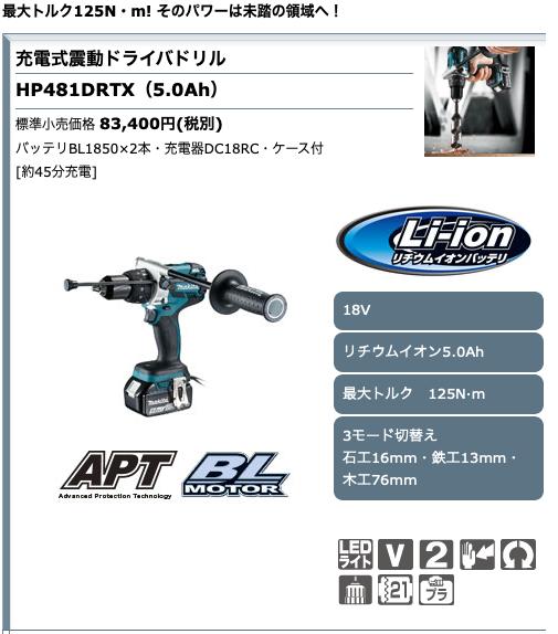 HP481DRTX1