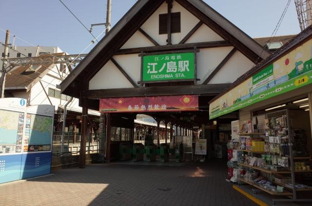 江ノ島 観光 冬 1