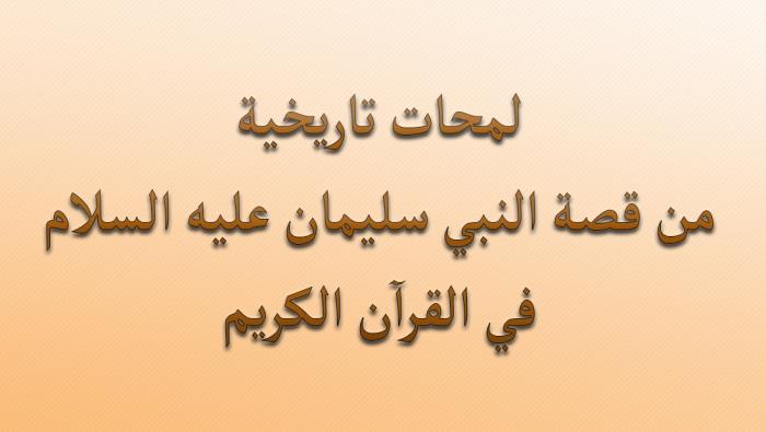 لمحات تاريخية من قصة النبي سليمان عليه السلام في القرآن الكريم