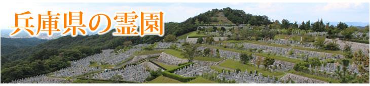 兵庫県の霊園・墓地
