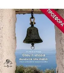 """""""Όπου η Ιστορία συναντά την Πίστη"""", ένα βιβλίο-οδηγός"""