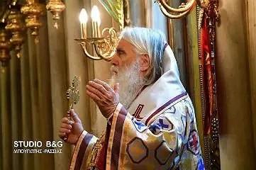 Η εορτή του Αγίου Νεκταρίου και τα ονομαστήρια του Σεβασμιωτάτου