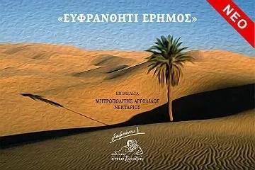 """""""Ευφράνθητι έρημος"""" , ένα   ταξίδι με τους λόγους των ασκητών της ερήμου"""