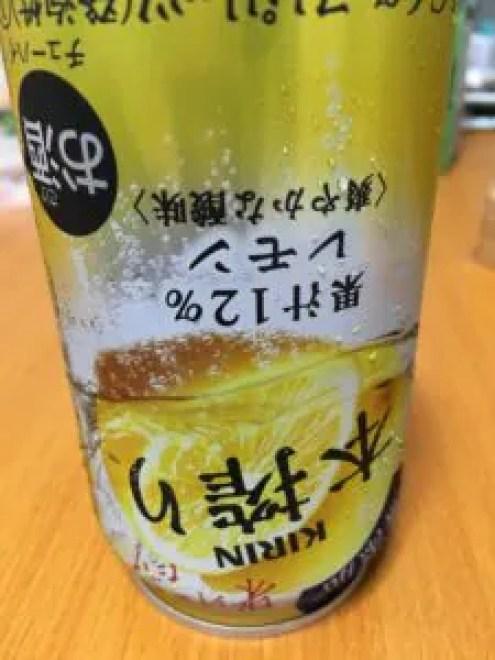 マツコの知らない世界 絶賛レモンサワー『本搾り』飲んでみた結果