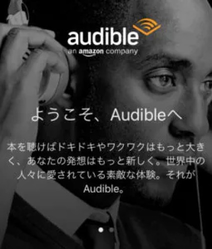 amazon audible 解約方法