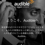 Amazon audible 登録方法